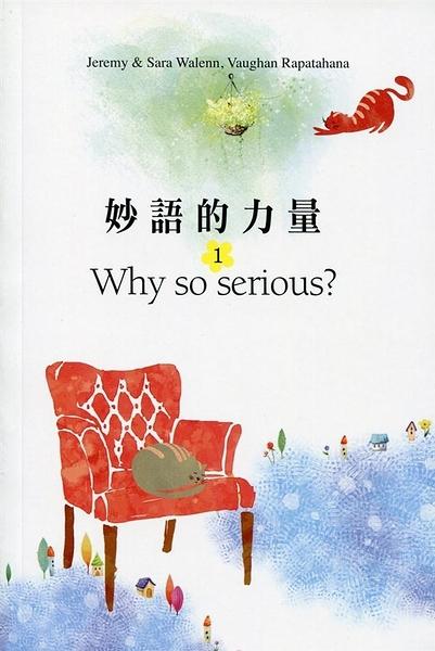 (二手書)妙語的力量 1:Why so serious?