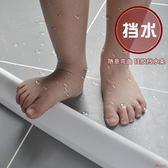 浴室擋水條 浴室擋水條矽膠防水門檻 洗衣機擋水 衛生間阻水 淋浴房擋水 隔斷 2色