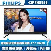 ★送2好禮★PHILIPS飛利浦 43吋FHD液晶顯示器+視訊盒43PFH5583