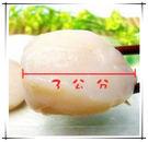 生食等級3S干貝,1包9個約240g±1...