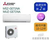 【佳麗寶】-留言再享折扣(三菱)MITSUBISHI 10-12坪《變頻冷暖》分離式一對一冷氣-MSZ-GE71NA/MUZ-GE71NA