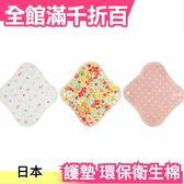 日本原裝 Fuwako 環保衛生棉 護墊 18cm 純棉 無螢光劑無漂白 內有防水層 防漏 安心舒適【小福部屋】
