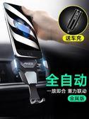 手機支架車載汽車用出風口車內卡扣式創意萬能通用多功能支撐導航 年終尾牙交換禮物