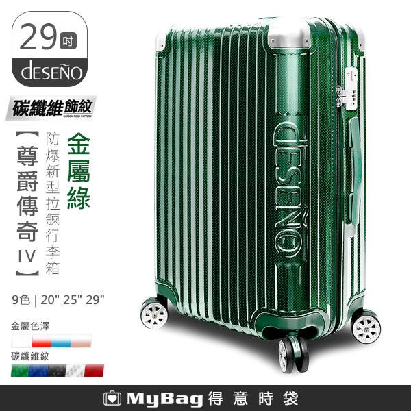 Deseno 行李箱 尊爵傳奇4代 29吋 金屬綠 碳纖維紋 防爆新型拉鍊行李箱 C2450-9G MyBag得意時袋
