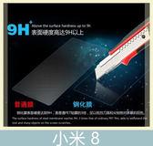 XiaoMi 小米 8 鋼化玻璃膜 螢幕保護貼 0.26mm鋼化膜 9H硬度 鋼膜 保護貼 螢幕膜 抗摩擦