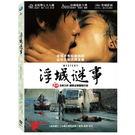 浮城謎事 DVD   OS小舖