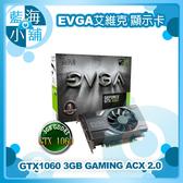 EVGA 艾維克 GTX1060 3GB GAMING ACX 2.0 GDDR5 顯示卡