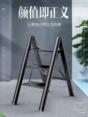 家用多功能折疊梯子加厚鋁合金人字梯花架三步樓梯便攜小梯凳 夏洛特 LX