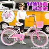 自行車6-7-8-9-10-12歲童車女孩男20/22寸小學生單車變速 YXS 瑪麗蓮安