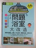 【書寶二手書T8/設計_FAJ】問題浴室大改造_SH美化編輯