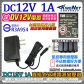 監視器 電源變壓器 DC12V 1A 攝影機電源 1000mA AC100-240V BSMI 安規認證