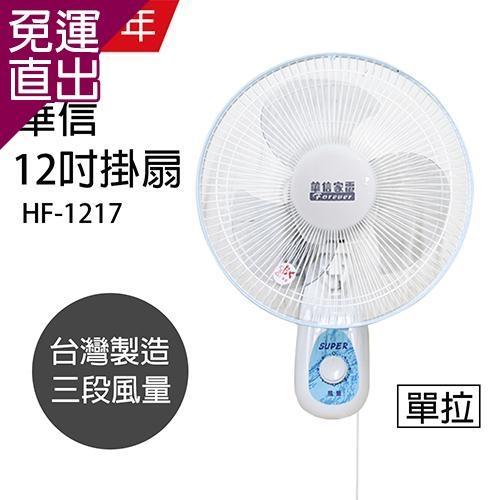 華信 MIT 台灣製造12吋單拉壁扇強風電風扇 HF-1217【免運直出】