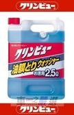 車之嚴選 cars_go 汽車用品【A-58F】日本TAIHOKOHZAI  油膜去除 雨刷精 大罐-2500ml(2.5公升)