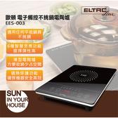 【艾來家電】【分期0利率+免運】歐頓 電子觸控不挑鍋電陶爐EES-003