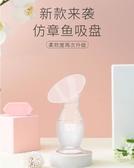 母乳收集器接漏奶神器吸奶器手動吸力大擠接拔集奶器手動式硅膠   免運快速出貨