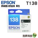 EPSON 138 T138 T1381...
