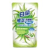 【白蘭】植萃洗碗精補充包 海鹽蘆薈 800g