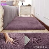 地毯簡約現代加厚羊羔絨床前床邊臥室地毯客廳地毯茶幾滿鋪飄窗可 麦吉良品YYS