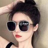 大臉顯瘦明星同款網紅韓版潮流近視墨鏡女