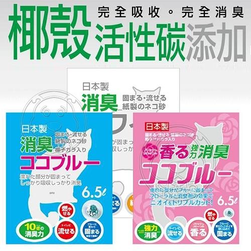 【培菓幸福寵物專營店】日本藤浦椰殼活性碳變色/泌尿健康檢視紙砂-6.5L