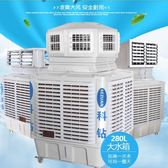 工業冷風機移動水冷空調環保水制單冷風扇 igo薇薇家飾
