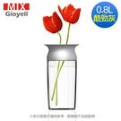 【MIX Gioyell丹麥米克斯】MIX系列VASE寬頸瓶 0.8L
