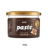 paste焙司特 巧克力醬 (250g/瓶)