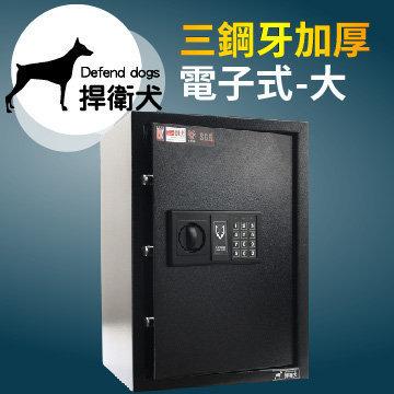 中華批發網:(特價)捍衛犬-三鋼牙-加厚-電子式保險箱-大 HD-4601 保固二年 金庫 保險櫃 金櫃