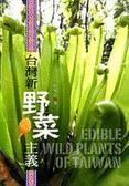 (二手書)台灣新野菜主義