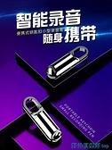 錄音筆 小型便攜式鑰匙扣錄音筆專業高清降噪遠程控制超長待機隨身錄音器 快速出貨