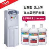 直立溫熱桶裝式飲水機【輕鬆搬健康喝】桶裝水 20桶磁化鹼性水  優惠商品組合價