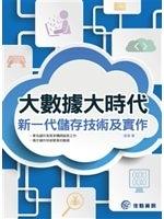 二手書博民逛書店 《大數據大時代:新一代儲存技術及實作》 R2Y ISBN:9789863794820│查偉