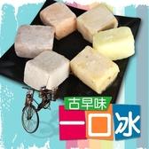老爸ㄟ廚房.古早味一口冰 香芋+花生+紅豆+百香果(10顆/包,共四包)