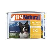 【K9 Natural 】狗狗鮮燉主食罐 雞肉 170g (狗罐頭 濕食)