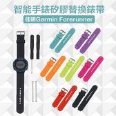 Garmin 225 手錶錶帶 腕帶 糖果色 矽膠 手環腕帶 戶外 運動 手腕帶 防水 錶帶 替換帶