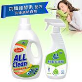 多益得All Clean纖維酵素洗衣精2000ml+無香味衣領精500ml組