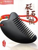 刮痧板正品頭療砭石梳子按摩梳頭頭皮經絡梳頭部刮痧板疏通經絡同仁堂款 新年禮物