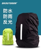 防雨罩 戶外背包防雨罩騎行防水後背防臟非一次性學生登山全包拉桿書包套  曼慕