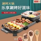 電燒烤爐家用無煙電烤盤不粘烤肉鍋多功能涮烤火鍋一體鍋鴛鴦