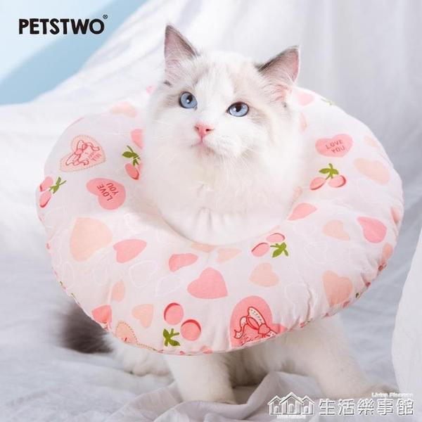 Petstwo伊麗莎白圈軟圈寵物貓項圈絕育防舔防抓恥辱圈頭套棉 生活樂事館