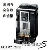 迪朗奇 全自動咖啡機睿智型 ECAM23.210.B