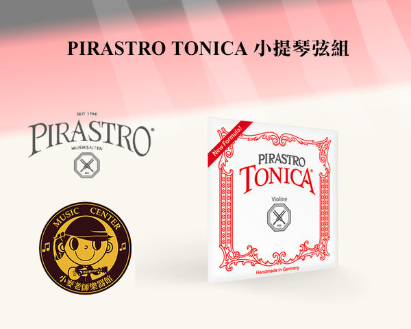 【小麥老師樂器館】TONICA 小提琴弦組 1套4條 尼龍弦 PIRASTRO DOMINANT 原廠公司貨 非仿冒品
