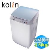 歌林 Kolin 3.5公斤單槽洗衣機 BW-35S01