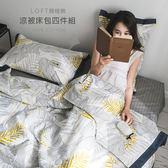預購-LOFT精梳棉 涼被床包4件組-淺影【BUNNY LIFE 邦妮生活館】
