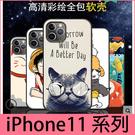 【萌萌噠】iPhone 11 Pro Max 文藝彩繪磨砂 卡通塗鴉 全包軟殼 iPhone11 超薄防指紋 手機殼 掛繩