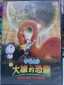 挖寶二手片-P01-512-正版DVD-動畫【哆啦A夢:新大雄的恐龍 電影版】-機器會挑片的請勿購買此部(直