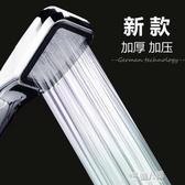 花灑噴頭 超強增壓熱水器太陽能淋雨大出水套裝浴室高壓 淋浴加壓 9號潮人館