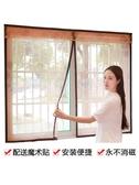 魔術貼防蚊紗窗軟紗門家用加密布藝門簾沙窗YQS 小確幸生活館