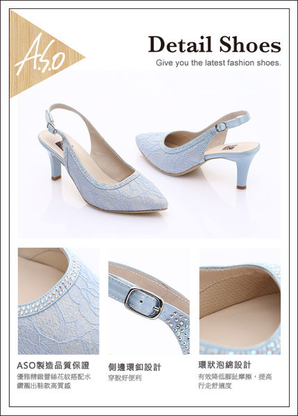 A.S.O 甜蜜樂章 蕾絲緞布水鑽繫帶高跟涼鞋  淺藍