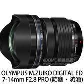 OLYMPUS M.ZUIKO ED 7-14mm F2.8 PRO (24期0利率 免運 公司貨) EZ-M0714 PRO 防塵 防滴